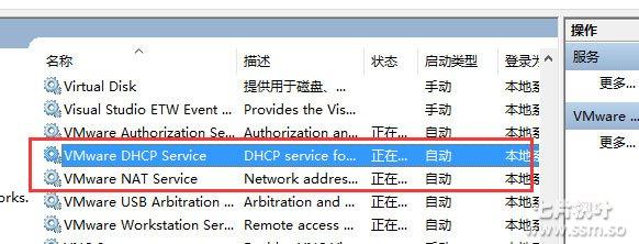 解决升级WINDOWS10后VMware不能上网问题