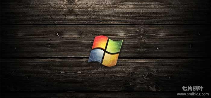 Windows系统MSDN版、OEM版、RTM版、VOL版各是什么意思