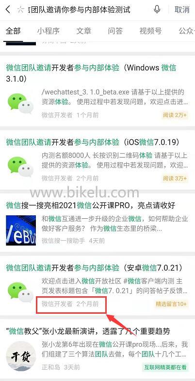 最新微信8.0的更新,最新微信8.0的下载